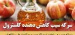 ۶ مزیت و خاصیت سرکه سیب